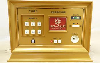 パワーヘルス PH-14000A 電位治療器