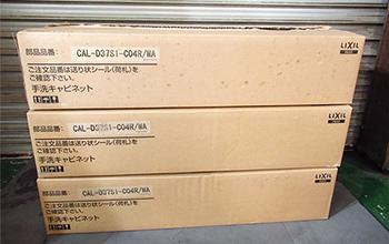 トイレカウンターキャビネット(CAL-D37S1-CO4R)3点セット