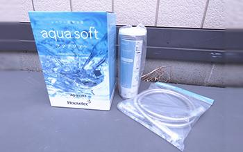 アクアソフト(aqua soft)シャワー用軟水器 AQ-S1202
